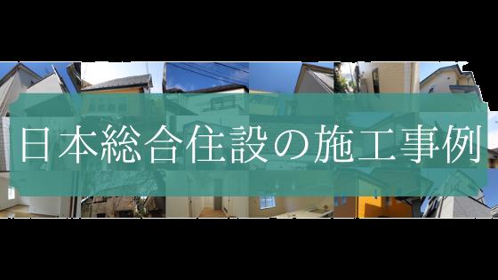 日本総合建設の施工事例