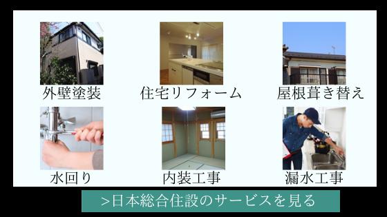 日本総合建設のサービスを見る